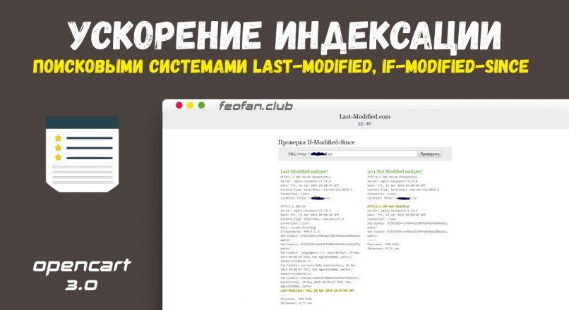 Ускорение индексации поисковыми системами Last-Modified, If-Modified-Since