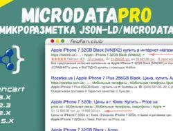 MicrodataPro (микроразметка json-ld/microdata) 7.5