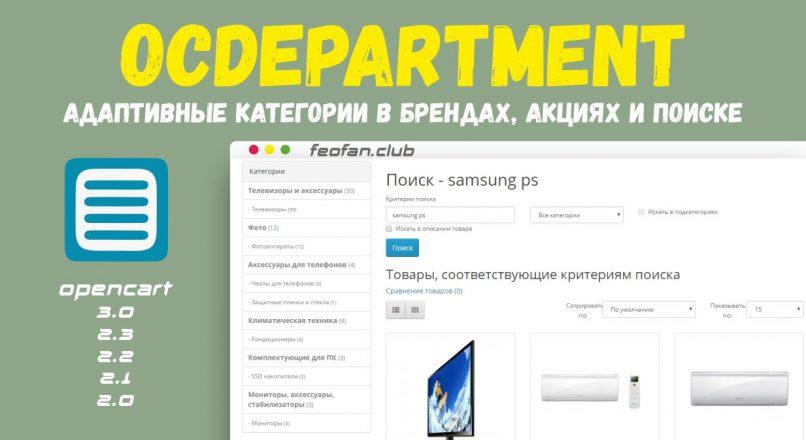 OCDepartment — Адаптивные Категории в брендах, акциях и поиске