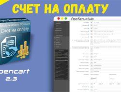 Модуль оплаты Счет на оплату для OpenCart и сборок