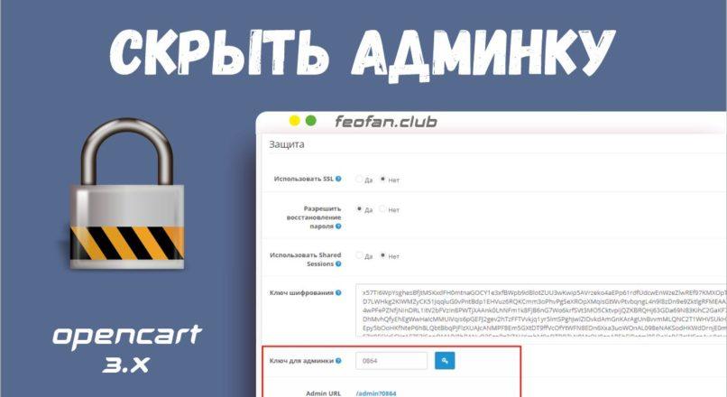 Admin Rename — Скрыть админку Opencart 3.x