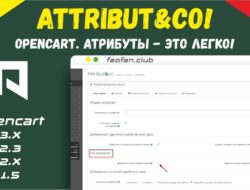 Attribut&co! Opencart. Атрибуты — это легко! v3.1.0 null VIP