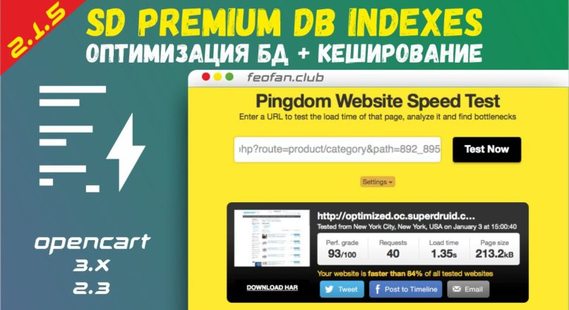 SD Premium DB Indexes — boost database performance up to 50x Оптимизация БД + Кеширование v2.1.5