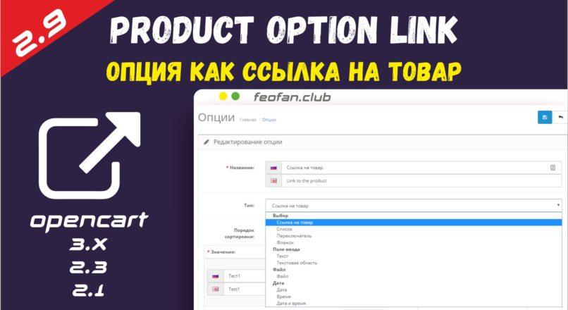 Product Option Link — Опция как ссылка на товар 2.89
