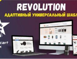 Адаптивный универсальный шаблон 2.x Revolution v.4.3.3