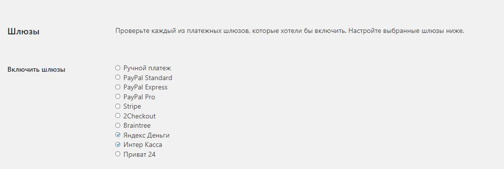 Restrict Content Pro v.3.3.8 null + Русские платежки