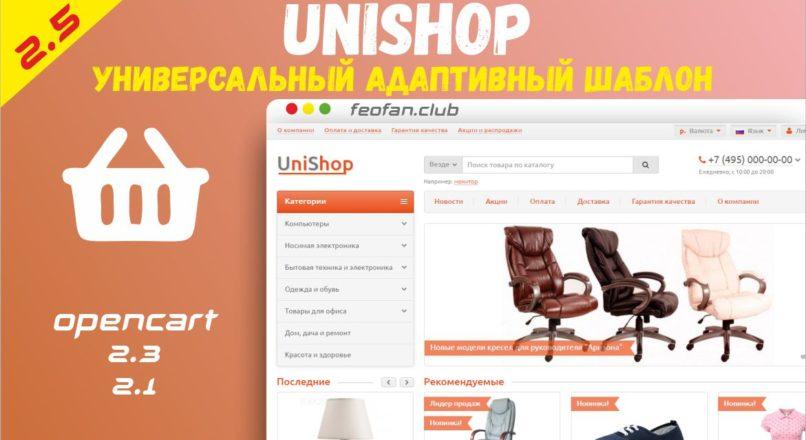 Универсальный адаптивный шаблон UniShop v2.5.0.0 null