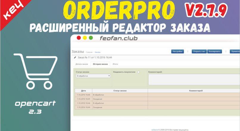 OrderPro Расширенный редактор заказа v2.7.9 Key