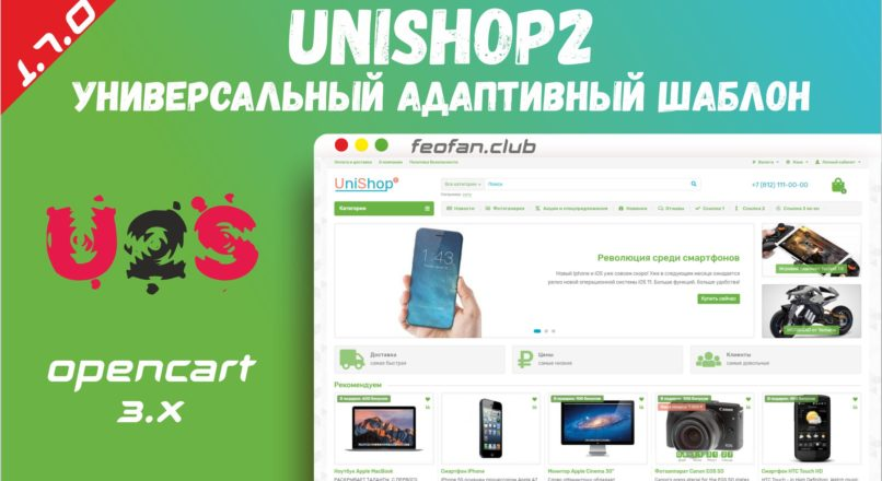 UniShop2 — универсальный адаптивный шаблон для OpenCart и OcStore 3 v.1.7.1-1.7.0 null