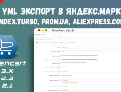 YML экспорт в Яндекс.Маркет, Yandex.Turbo, Prom.ua, Aliexpress.com
