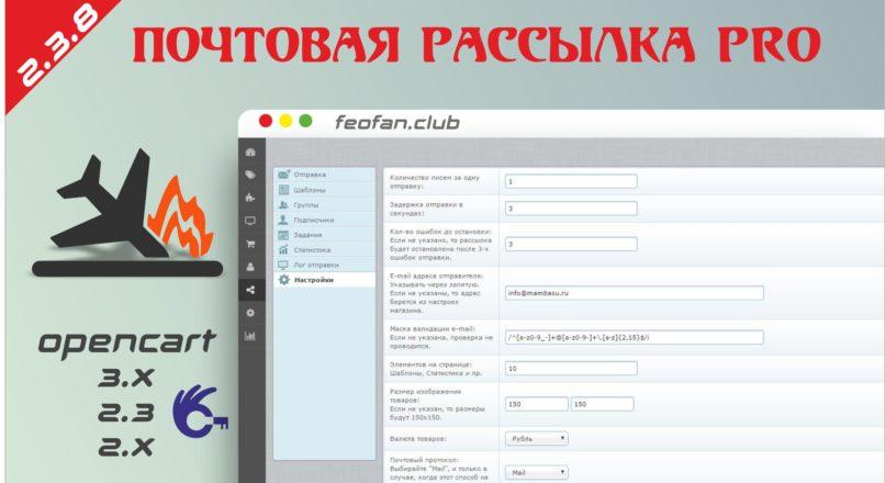Почтовая рассылка PRO для Opencart/Ocstore 2.x.x-3.x Key