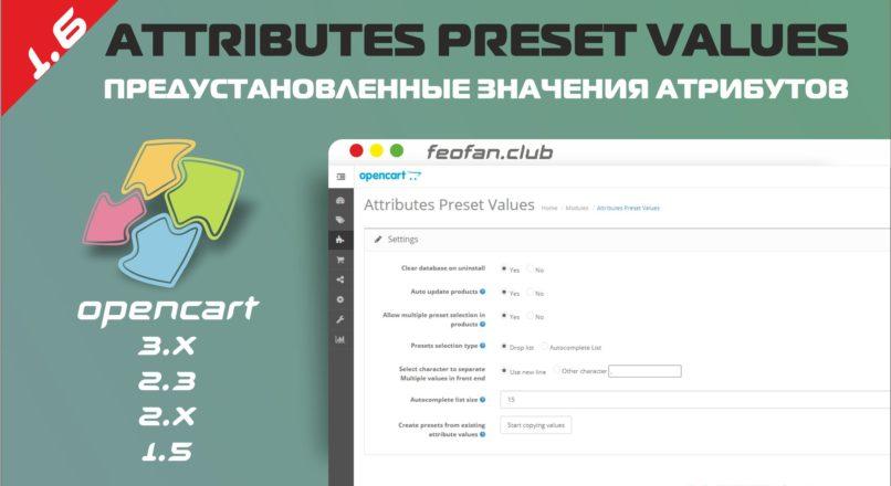 Attributes Preset Values — Предустановленные значения атрибутов v1.6