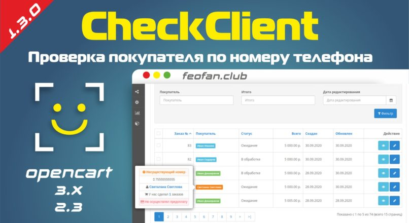 CheckClient проверка покупателя по номеру телефона v.1.3.0 Key