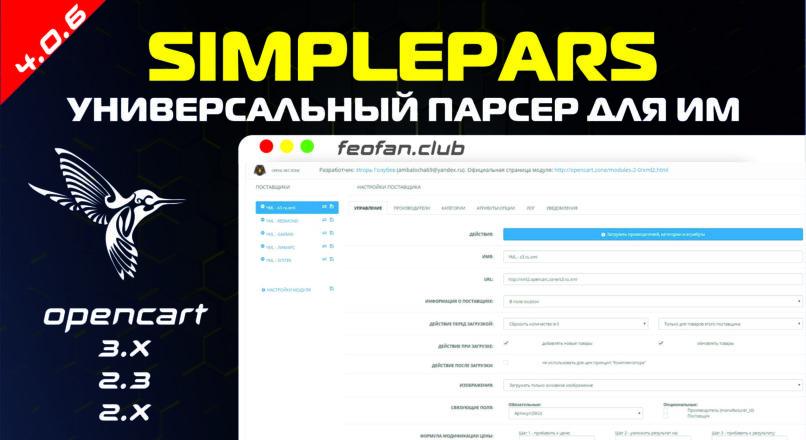SimplePars Универсальный парсер для ИМ v4.0.6 null