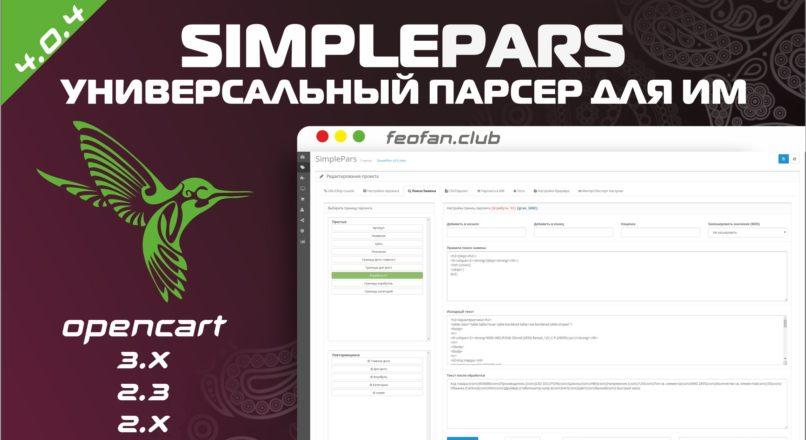 SimplePars Универсальный парсер для ИМ v4.0.4