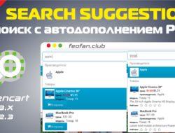 Search suggestion поиск с автодополнением PRO