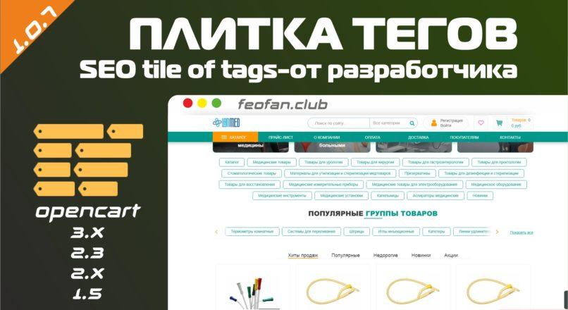 Плитка тегов SEO tile of tags-от разработчика 1.0.7
