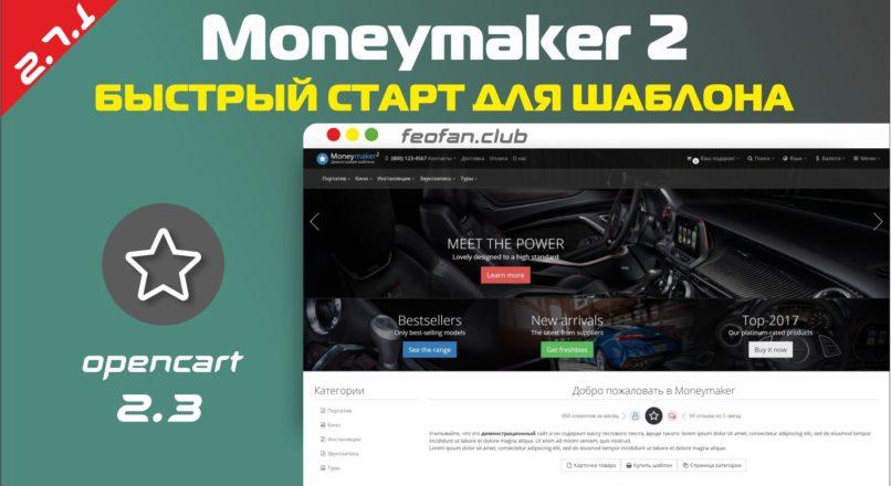 Быстрый старт для шаблона Moneymaker 2 v2.7.1
