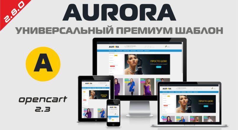 AURORA универсальный Премиум шаблон v.2.8.0