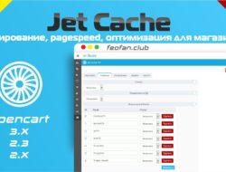 Jet Cache кеширование, pagespeed, оптимизация для магазинов v1.8 VIP
