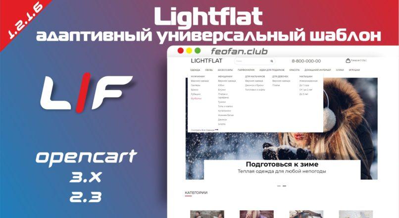 Lightflat адаптивный, универсальный шаблон v.1.2.1.6