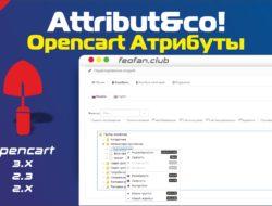 Attribut&co! Opencart Атрибуты