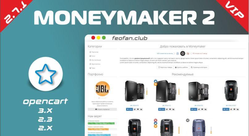 Продающий шаблон Moneymaker 2 v.2.7.1 (12.10.2020) VIP