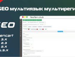 SEO мультиязык мультирегион v.28.0