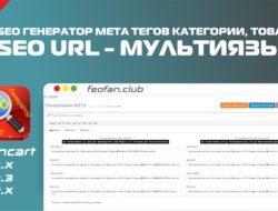 SEO Генератор мета тегов категории, товары SEO URL Мультиязык 1.1