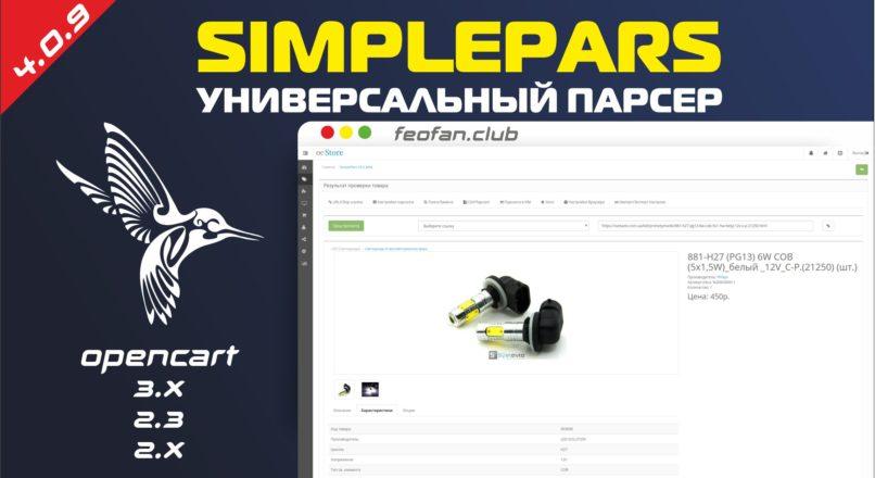 SimplePars Универсальный парсер для ИМ v4.0.9 beta