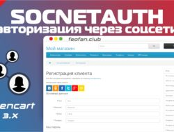 Socnetauth авторизация через соцсети Opencart 3.0 v.3.0