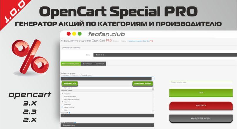 Генератор акций по категориям и производителю OpenCart Special PRO 1.0.0