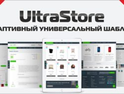 UltraStore адаптивный универсальный шаблон 2.1.1 VIP