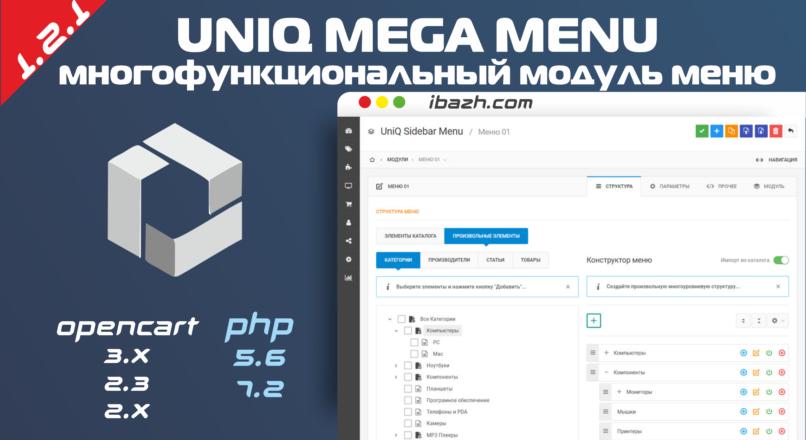 UniQ Mega Menu многофункциональный модуль меню v.1.2.1 Key