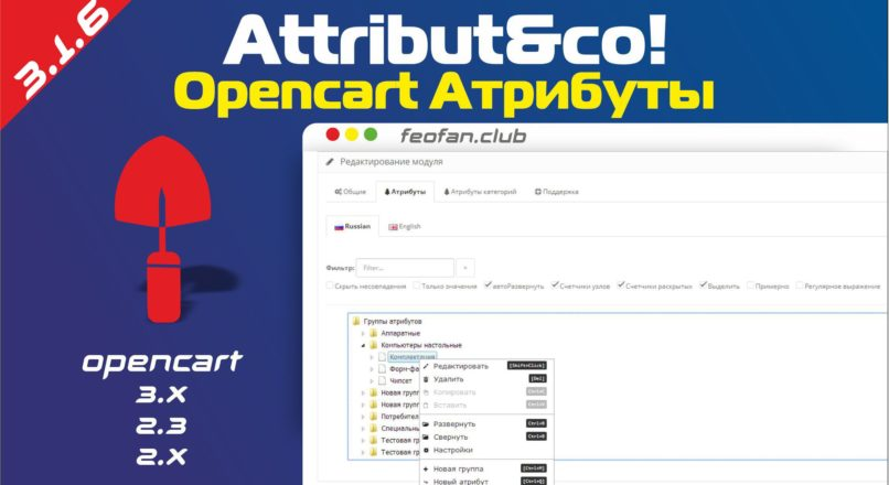 Attributico Opencart Атрибуты v3.1.6_NULL