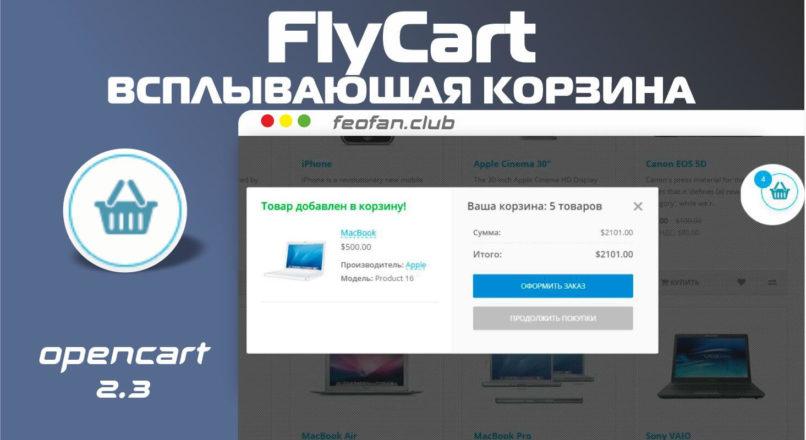 Модуль Всплывающая корзина Flycart