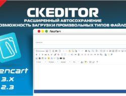 CKEditor 4.15 Расширенный + Автосохранение + Возможность загрузки произвольных типов файлов v.1.7