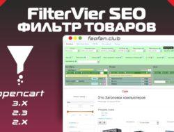 Фильтр товаров FilterVier SEO v.58_Fix VIP