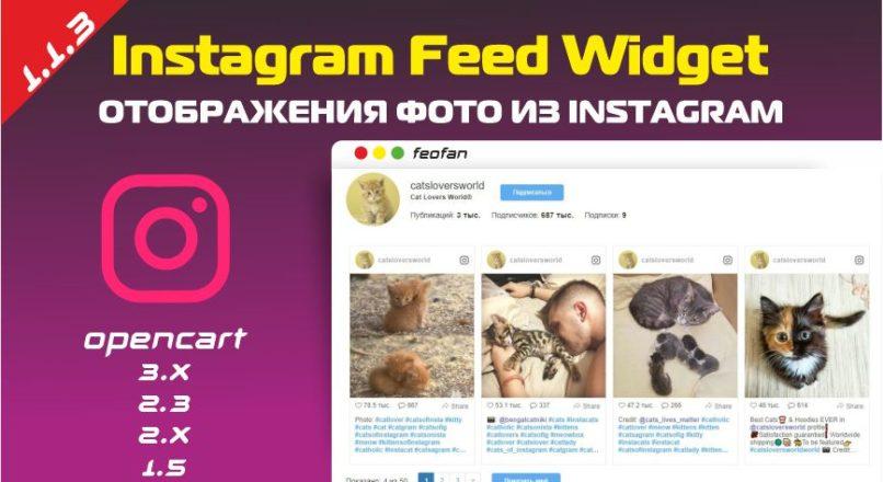Instagram Feed Widget v1.1.3 null