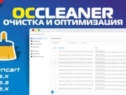 OCCleaner очистка и оптимизация v2.1.24