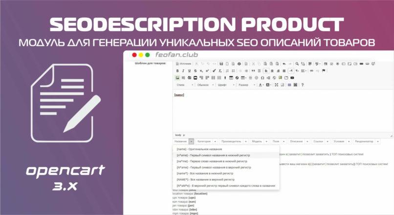 SEOdescription product модуль для генерации Уникальных SEO описаний товаров