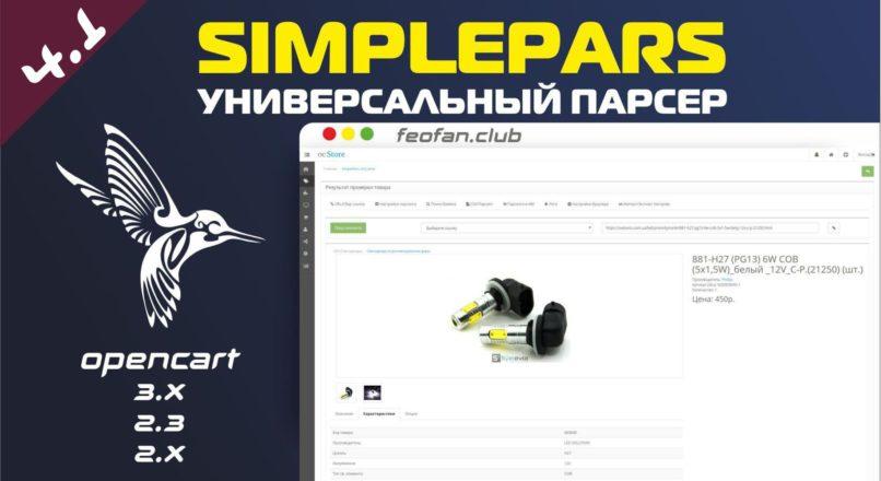 SimplePars Универсальный парсер для ИМ v4.1_stable Null VIP