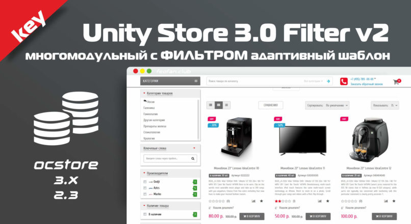 Unity Store 3.0 Filter v2 многомодульный с ФИЛЬТРОМ адаптивный шаблон!