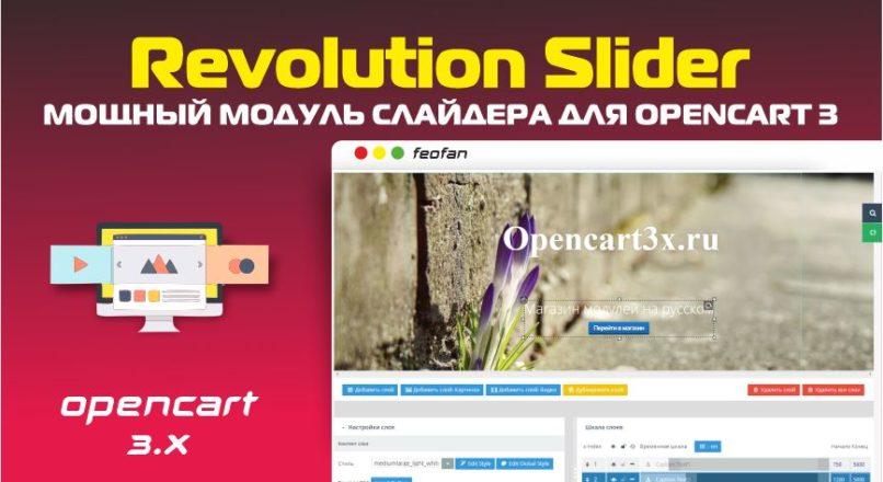Revolution Слайдер для Opencart 3.0