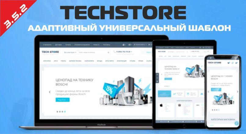 TechStore адаптивный универсальный шаблон v3.5.2 null