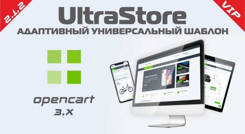 UltraStore адаптивный универсальный шаблон 2.1.2 VIP