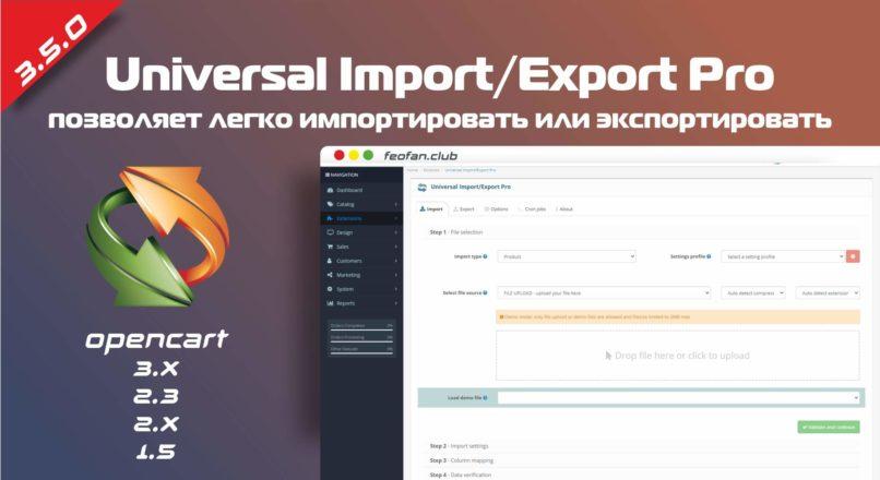 Universal Import/Export Pro v3.5.0 key