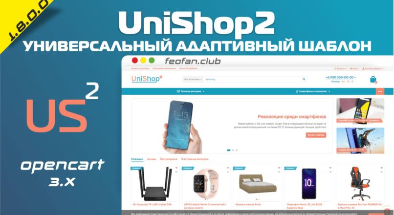 UniShop2 универсальный адаптивный шаблон v1.8.0.0 Null + Уведомления в Telegram