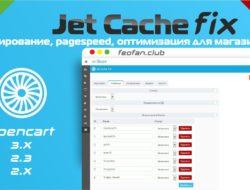 Jet Cache кеширование, pagespeed, оптимизация для магазинов 18.1 fix VIP