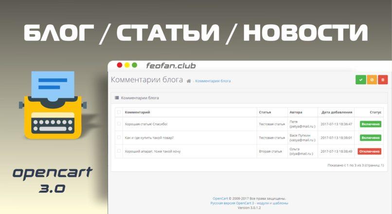 Модуль Блог для Opencart 3.0